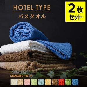バスタオル 2枚セット ホテルタオル 60×120cm 綿100% ジャガード織