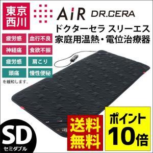 電位治療器 東京西川 AIR エアー ドクターセラ スリーエス SSS セミダブル 家庭用 温熱・電...