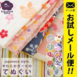 フェイスタオル 日本製 和風柄 KIMONO STYLE やわらか表ガーゼ&裏パイル てぬぐい メール便 futon