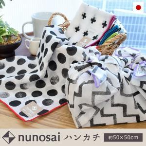 いつもの生活に、日本の伝統文化をちょっとプラス。 使い方いろいろ、nunosai(ヌノサイ)のハンカ...