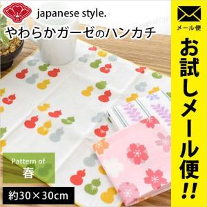 ガーゼハンカチ 30×30cm 【春】 日本製 やわらか表ガーゼ&裏パイル 綿100% タオル メール便 futon