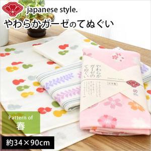 フェイスタオル ガーゼタオル 手ぬぐい てぬぐい 日本製  表地はサラッとやわらかな綿100%ガーゼ...