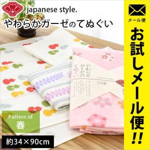 フェイスタオル 34×90cm 【春】 日本製 やわらか表ガーゼ&裏パイル 綿100% てぬぐい メール便 futon