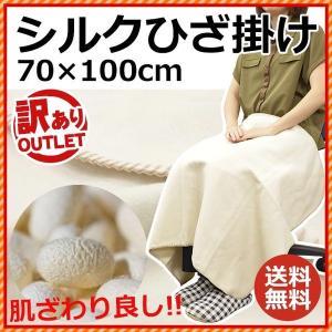 訳あり品 シルクひざ掛け毛布 70×100cm 絹100% ...