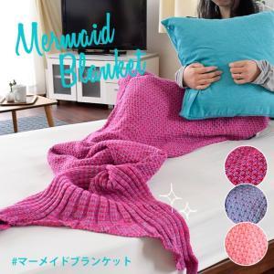 マーメイドブランケット ひざ掛け毛布 着る毛布 履く毛布 人魚 アクリル 洗える ブランケット|futon