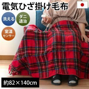 電気毛布 ひざ掛け毛布 日本製 洗える電気毛布 140×82...
