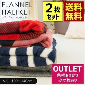 訳あり品 フランネル毛布 ハーフケット 2枚セット 140×100cm ブランケット 色柄おまかせの写真