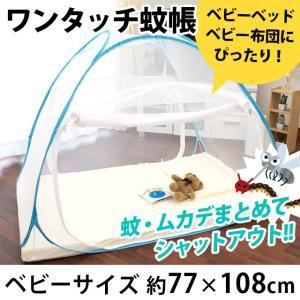 蚊帳 ワンタッチ ベビー用 底あり テント型 ドーム型 ベビーベッド 蚊・ムカデ・ゴキブリなど害虫対策|futon