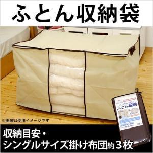 布団収納袋 取っ手&ベルト&ネーム入れ付 ふとん収納ケース 収納目安・シングル掛け布団3枚|futon