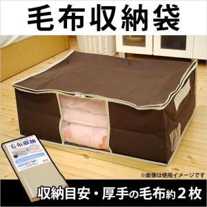 毛布 収納袋 取っ手&ネーム入れ付 収納ケース 収納目安・厚手の毛布2枚|futon