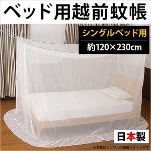 蚊帳 シングルベッド用 日本製 越前 ベッド用シングル蚊帳(かや) 蚊・ムカデ・害虫 対策|futon