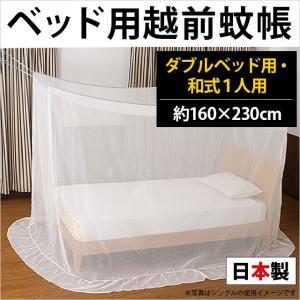 蚊帳 ダブルベッド用/和式1人用 日本製 越前 ベッド用ダブル蚊帳(かや) 蚊・ムカデ・害虫 対策|futon