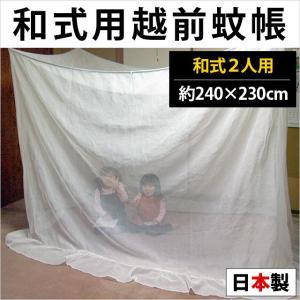 蚊帳 和式2人用 約4.5畳 日本製 越前 蚊帳(かや) 蚊・ムカデ・害虫 対策 ヒモ・フック付き|futon