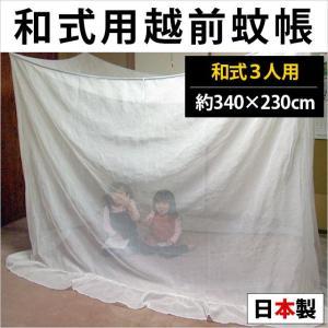 蚊帳 和式3人用 約8畳 日本製 越前 蚊帳(かや) 蚊・ムカデ・害虫 対策 ヒモ・フック付き|futon