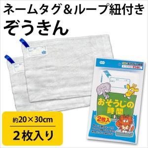 ぞうきん 雑巾 ネーム・ひも付き 2枚セット 20×30cm|futon