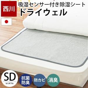 除湿シート 東京西川 ドライウェルプラス セミダブル 日本製 抗菌 防臭 消臭 除湿マット 湿気取りシート|futon
