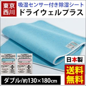 除湿シート 東京西川 ドライウェルプラス ダブル 日本製 抗菌 防臭 消臭 除湿マット 湿気取りシート|futon