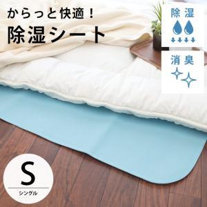 除湿シート 除湿マット シングル 消臭 湿気取り シリカゲル 吸湿センサー付 調湿敷パッド|futon