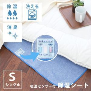 洗える除湿シート 除湿マット シングル 消臭 湿気取り シリカゲル 吸湿センサー付 調湿敷パッド|futon