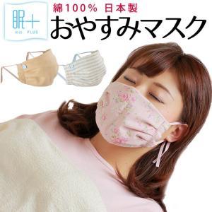 おやすみマスク 眠+ 日本製 綿100% 裏パイル 繰り返し使える 就寝用マスク