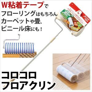 掃除グッズ コロコロ フロアクリン フローリング・カーペット・畳・ビニール床用 伸縮式|futon