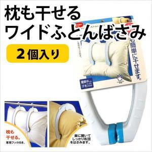 布団ばさみ (2個入り) 枕も干せる ワイド ふとん ばさみ