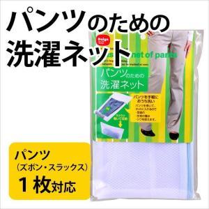 洗濯ネット ズボン用 パンツのための洗濯ネット|futon