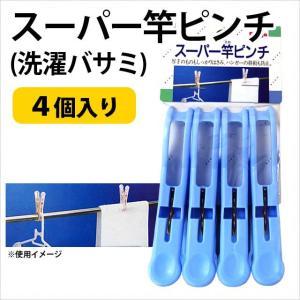 洗濯バサミ (4個入り) スーパー竿ピンチ 大きい 洗濯ばさみ ハンガーの移動を防止 futon