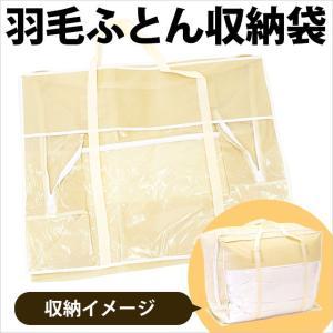 羽毛ふとん収納袋 羽毛布団 専用 不織布 収納ケース|futon