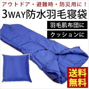 寝袋 防水シュラフ ホワイトダウン70%羽毛肌布団 シングル...