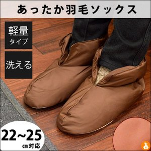 ダウンソックス ショート ルームブーツ ダウン50% 内底マ...