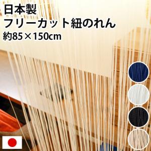 のれん ひも ストリングカーテン ひものれん 紐のれん ロング丈 85×170cm 日本製 暖簾 間仕切り 目隠し|futon