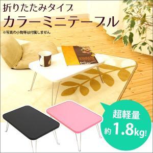 ミニテーブル 折りたたみ カラフル ミニ机 天板サイズ約45×30cmの写真