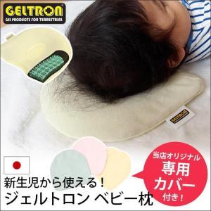 ベビー枕 ジェルトロン ベビーまくら 日本製 新生児〜 ドー...