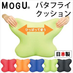 MOGU モグ ビーズクッション バタフライクッション 日本製|futon