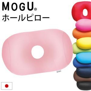 MOGU モグ ビーズクッション ホールピロー 日本製...