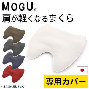枕カバー MOGU モグ 肩が軽くなる枕 専用ピロケース|futon