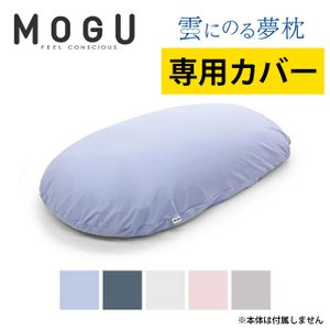 MOGU モグ クッションカバー 雲にのる夢枕 替えカバー 日本製|こだわり安眠館 PayPayモール店