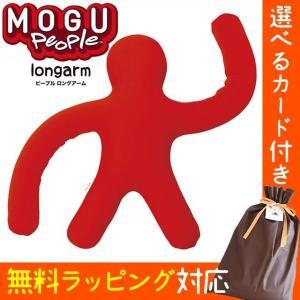 MOGU モグ ビーズクッション ピープル ロングアーム|futon