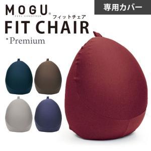 MOGU モグ プレミアム クッションカバー フィットチェア専用カバー|こだわり安眠館 PayPayモール店
