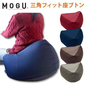 MOGU モグ ビーズクッション 気持ちいい三角クッション 本体+専用カバー セット 日本製|futon
