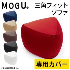 MOGU モグ クッションカバー 三角フィットソファ専用カバー 正規品の写真