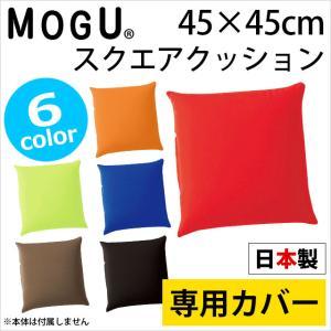 MOGU モグ クッションカバー スクエア45S 専用カバー 正方形 45×45cm|こだわり安眠館 PayPayモール店