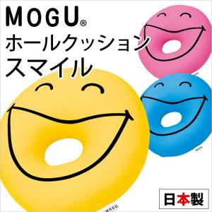 MOGU モグ ビーズクッション ホールクッション スマイル 日本製