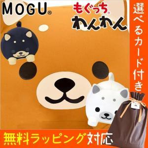 MOGU モグ ビーズクッション もぐっち わんわん 柴犬|futon