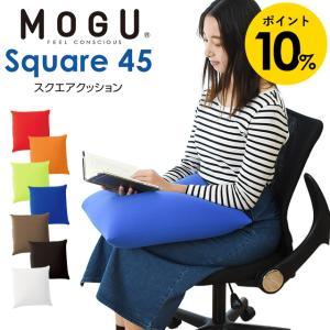 MOGU モグ ビーズクッション スクエアクッション45S ...