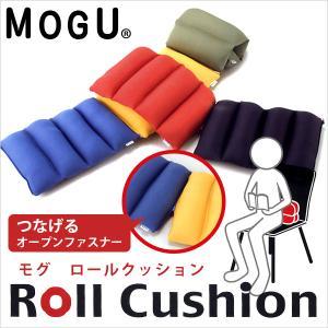 MOGU モグ ビーズクッション ロールクッション|futon