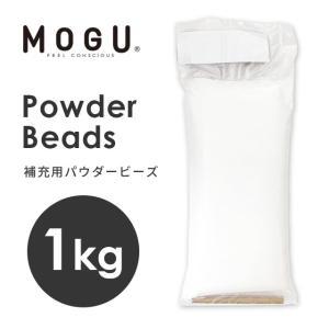 MOGU モグ 補充用 パウダービーズ 1kg クッション中材|futon