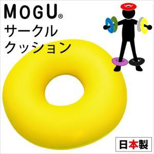 MOGU モグ ビーズクッション サークル ドーナツクッション 丸型シートクッション