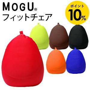 MOGU モグ ビーズクッション フィットチェア 本体+専用カバー セット|futon